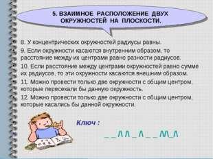 8. У концентрических окружностей радиусы равны. 9. Если окружности касаются в
