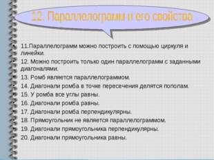 11.Параллелограмм можно построить с помощью циркуля и линейки. 12. Можно пост