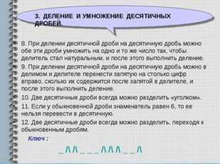8. При делении десятичной дроби на десятичную дробь можно обе эти дроби умнож