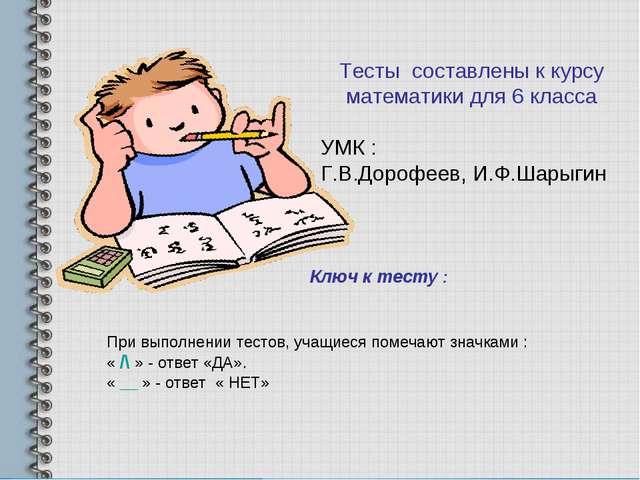 Тесты составлены к курсу математики для 6 класса УМК : Г.В.Дорофеев, И.Ф.Шары...