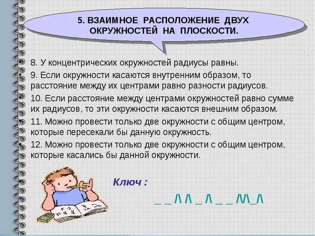 8. У концентрических окружностей радиусы равны. 9. Если окружности касаются в...
