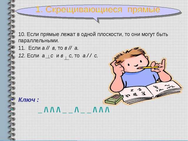 10. Если прямые лежат в одной плоскости, то они могут быть параллельными. 11....