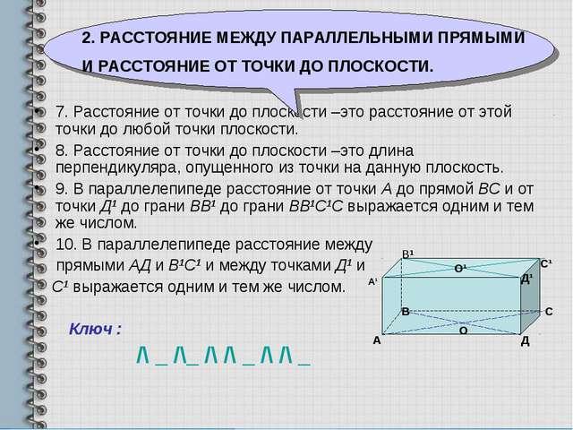 7. Расстояние от точки до плоскости –это расстояние от этой точки до любой то...
