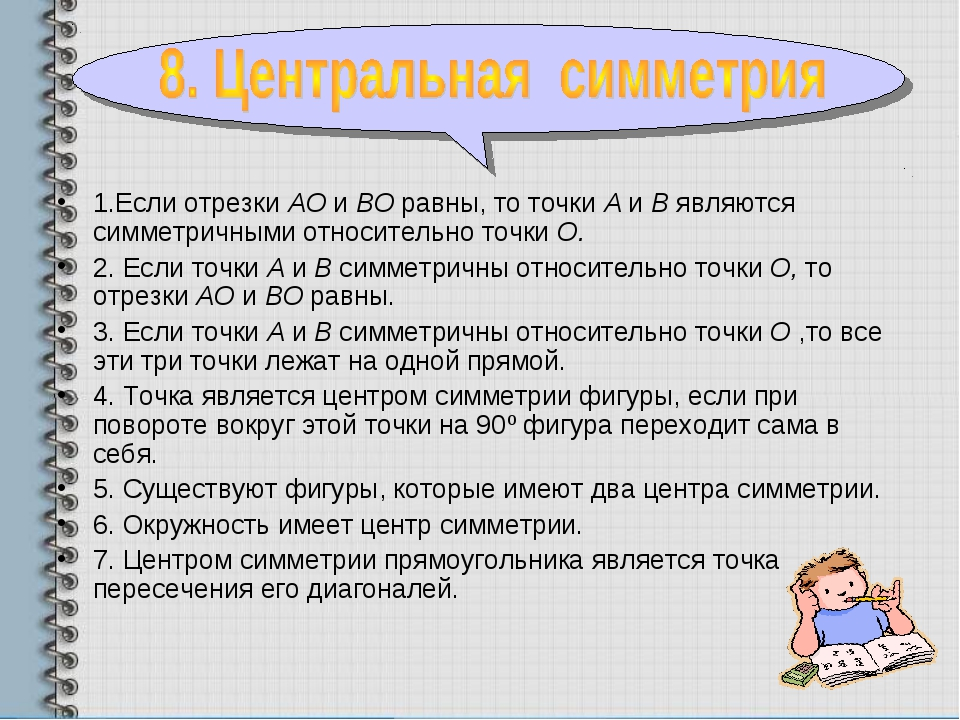 1.Если отрезки АО и ВО равны, то точки А и В являются симметричными относител...