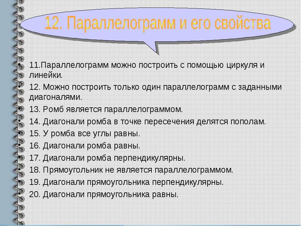 11.Параллелограмм можно построить с помощью циркуля и линейки. 12. Можно пост...