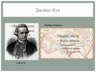 Джеймс Кук 1728-1779 Материк Автралия