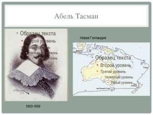 Абель Тасман 1603-1659 Новая Голландия