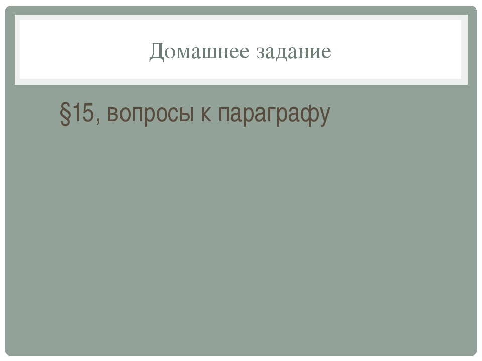 Домашнее задание §15, вопросы к параграфу