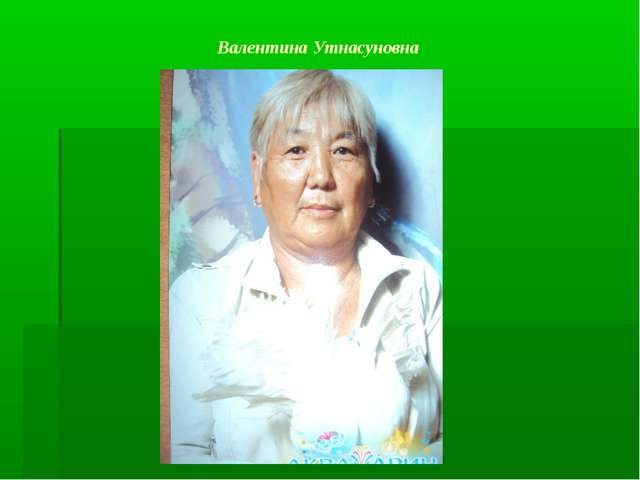 Валентина Утнасуновна