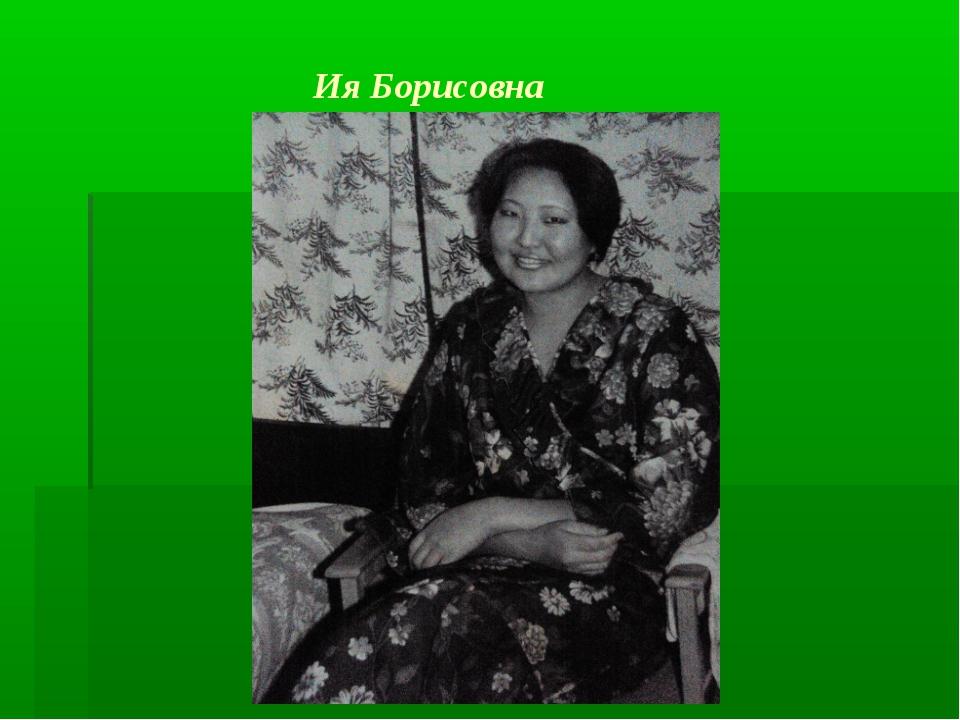 Ия Борисовна