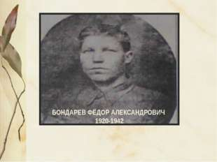 БОНДАРЕВ ФЁДОР АЛЕКСАНДРОВИЧ 1920-1942