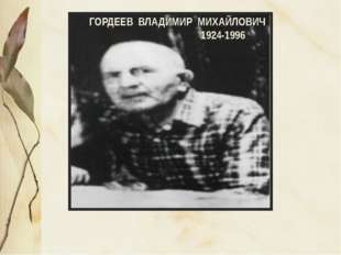 ГОРДЕЕВ ВЛАДИМИР МИХАЙЛОВИЧ 1924-1996