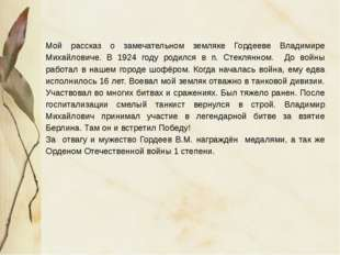 Мой рассказ о замечательном земляке Гордееве Владимире Михайловиче. В 1924 го