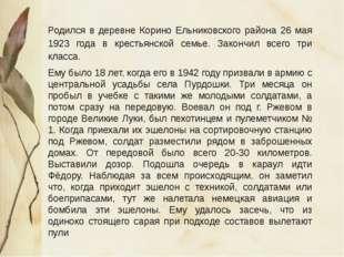 Родился в деревне Корино Ельниковского района 26 мая 1923 года в крестьянской
