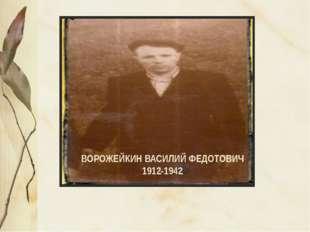 ВОРОЖЕЙКИН ВАСИЛИЙ ФЕДОТОВИЧ 1912-1942