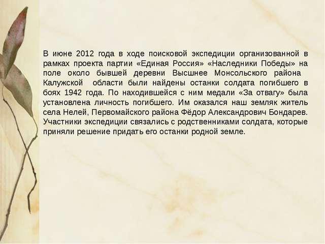 В июне 2012 года в ходе поисковой экспедиции организованной в рамках проекта...