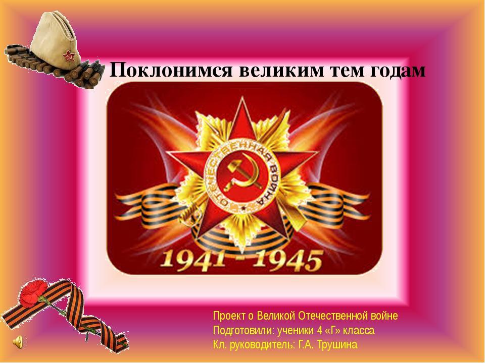 Поклонимся великим тем годам Проект о Великой Отечественной войне Подготовил...