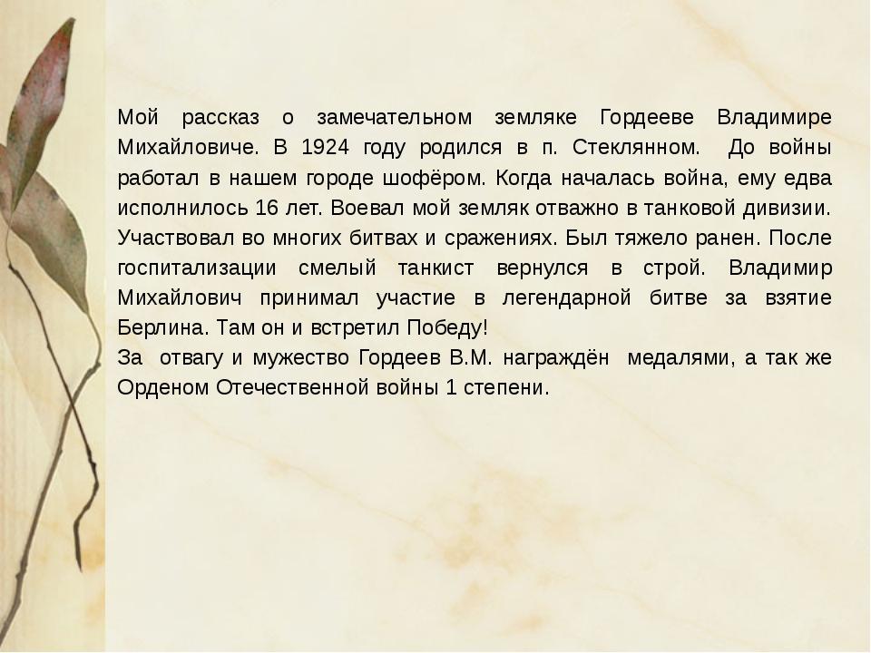 Мой рассказ о замечательном земляке Гордееве Владимире Михайловиче. В 1924 го...