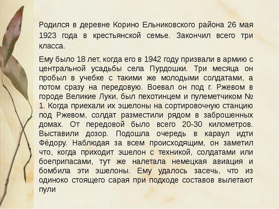 Родился в деревне Корино Ельниковского района 26 мая 1923 года в крестьянской...