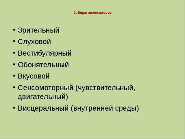 3. Виды анализаторов Зрительный Слуховой Вестибулярный Обонятельный Вкусовой...