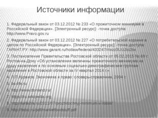 Источники информации 1. Федеральный закон от 03.12.2012 № 233 «О прожиточном