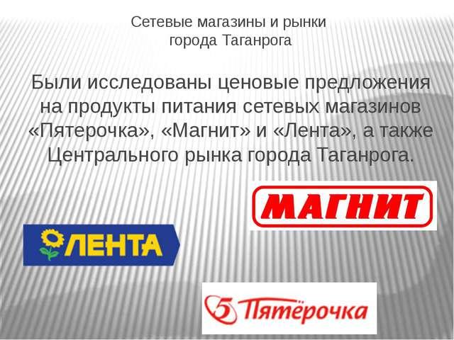 Сетевые магазины и рынки города Таганрога Были исследованы ценовые предложени...