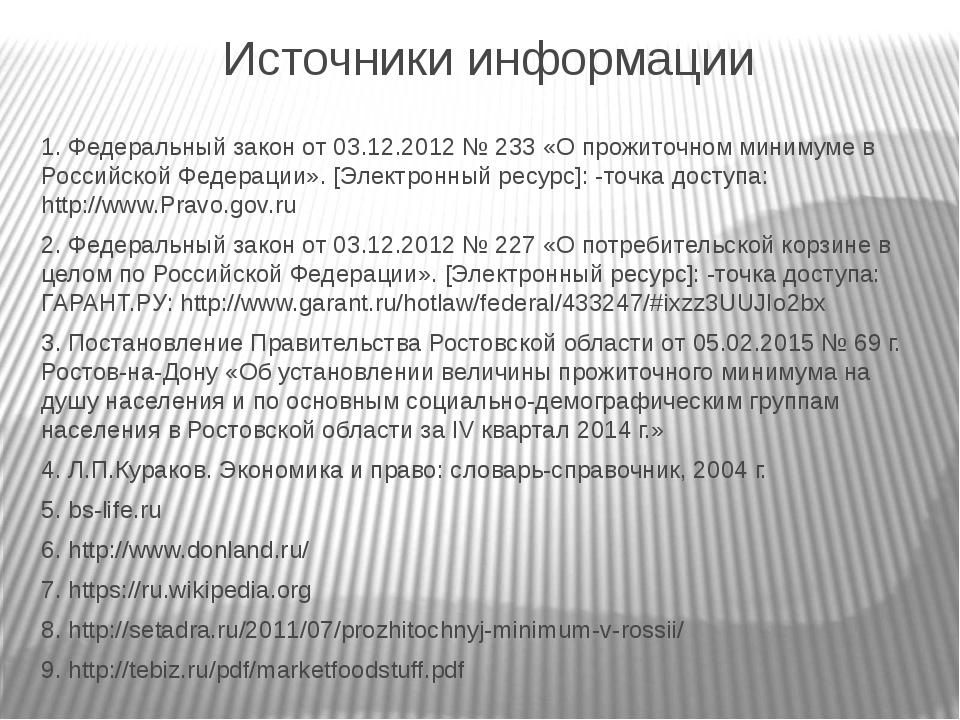 Источники информации 1. Федеральный закон от 03.12.2012 № 233 «О прожиточном...