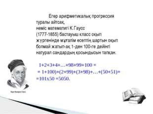 Егер арифметикалық прогрессия туралы айтсақ, неміс математигі К.Гаусс (1777-
