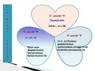 """2+5+8+ ....+х = 155 Теңдеуді шеш: """"А""""- деңгейі- """"5"""" а1=-5 , d=3 болатын арифм"""