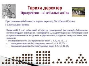 Тарихи деректер Прогрессия – «қозғалыс алға» Прогрессиямен байланысты тарихи