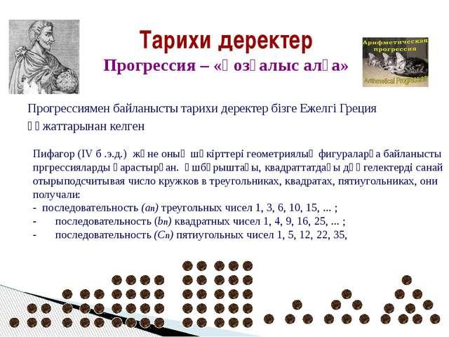 Тарихи деректер Прогрессия – «қозғалыс алға» Прогрессиямен байланысты тарихи...