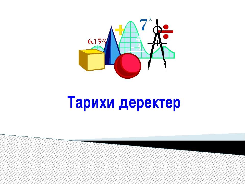 Тарихи деректер