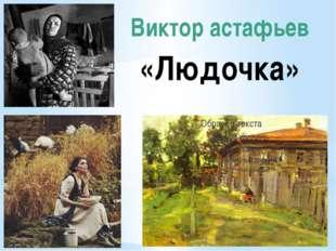 Виктор астафьев «Людочка»