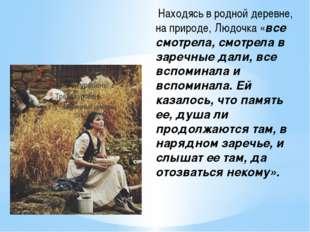 Находясь в родной деревне, на природе, Людочка «все смотрела, смотрела в зар