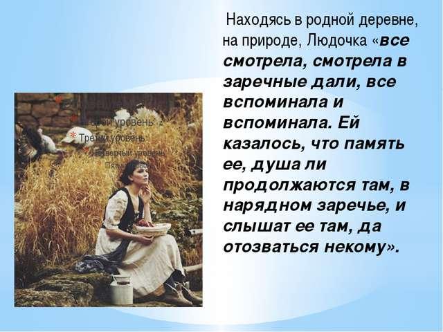 Находясь в родной деревне, на природе, Людочка «все смотрела, смотрела в зар...
