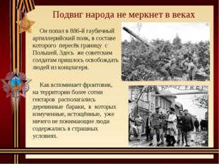Подвиг народа не меркнет в веках Он попал в 886-й гаубичный артиллерийский по