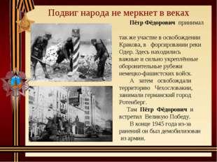 Пётр Фёдорович принимал так же участие в освобождении Кракова, в форсировани