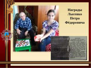 Награды Лысенко Петра Фёдоровича