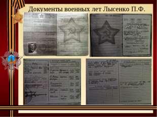 Документы военных лет Лысенко П.Ф.