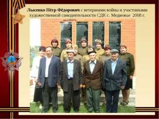 Лысенко Пётр Фёдорович с ветеранами войны и участниками художественной самоде