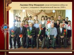 Лысенко Пётр Фёдорович среди ветеранов войны на встрече с учащимися Медвеженс