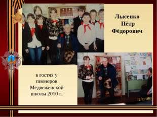Лысенко Пётр Фёдорович в гостях у пионеров Медвеженской школы 2010 г.