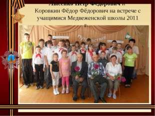 Лысенко Пётр Фёдорович и Коровкин Фёдор Фёдорович на встрече с учащимися Медв