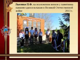 Лысенко П.Ф. на возложении венков у памятника павшим односельчанам в Великой