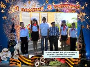 Ветеран Лысенко П.Ф. среди пионеров у памятника односельчанам, павшим в Велик