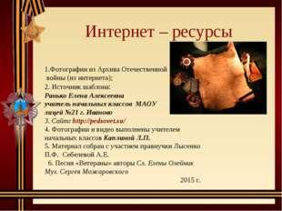 Интернет – ресурсы Фотографии из Архива Отечественной войны (из интернета); 2
