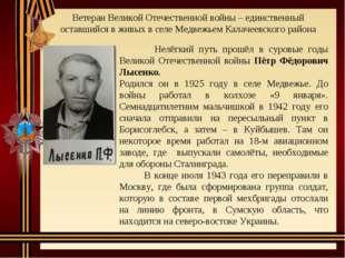 Ветеран Великой Отечественной войны – единственный оставшийся в живых в селе