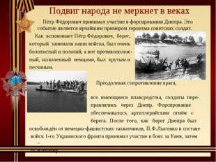 Подвиг народа не меркнет в веках Пётр Фёдорович принимал участие в форсирован