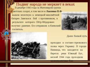 Подвиг народа не меркнет в веках В декабре 1943 года за Житомиром группа сове