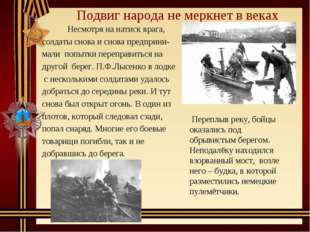 Подвиг народа не меркнет в веках Несмотря на натиск врага, солдаты снова и сн